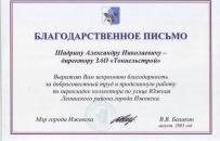 Сертификаты и Благодарности